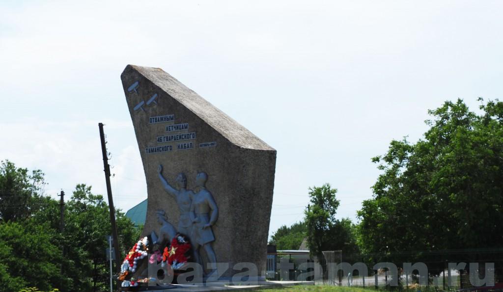 памятник лётчикам Отважным Лётчикам 46 Гвардейского Таманского Н.Л.Б.А.П.